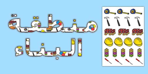 Construction Area Display Lettering Arabic-Arabic