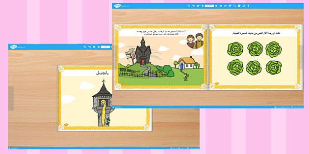 كتاب إليكتروني رابونزيل عربي