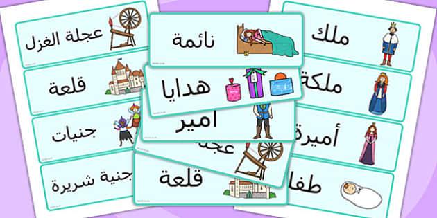 بطاقات كلمات عن قصة الجمال النائم
