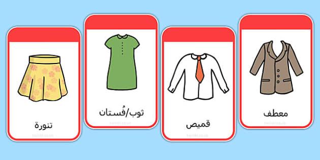 بطاقات خاطفة عن الملابس - وسائل تعليمية، موارد تعليمية