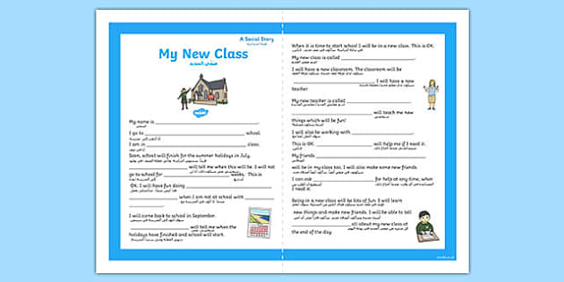 My New Class Social Story Primary Arabic Translation - new class, social, story, SEN, transition, change, moving, ks1, ks2, special educational needs, eal, arabic. translation