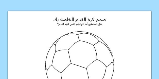 صمم كرة قدم