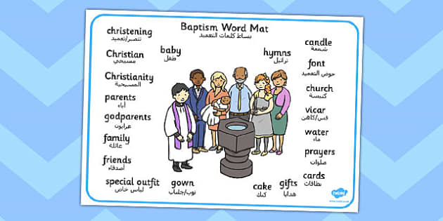 Baptism Word Mat Arabic Translation - arabic, baptism, word mat
