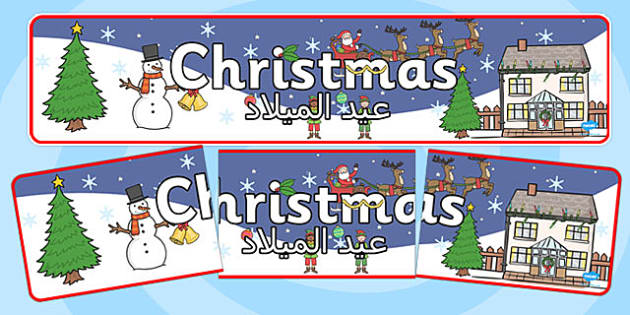 Christmas Display Banner Arabic Translation - Christmas, activity, filler, festive, Arabic, KS1, Key stage 1
