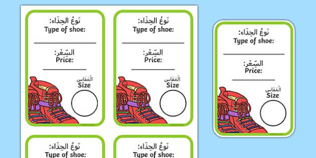ar-t-t-2100-shoe-shop-role-play-shoe-box-labels-arabic-translation