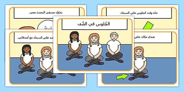 قصة اجتماعية عن الجلوس في الصف