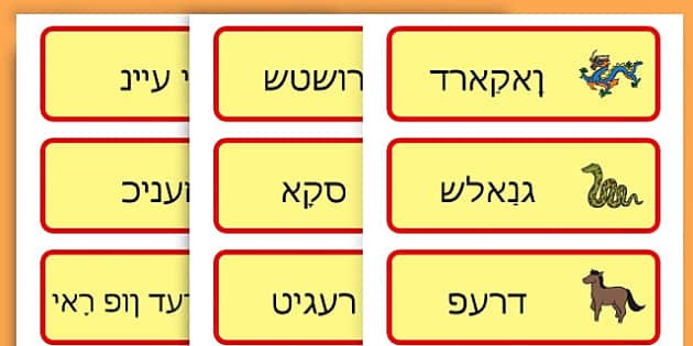 Chinese New Year Topic Word Cards - chinese new year, word cards - Yiddish