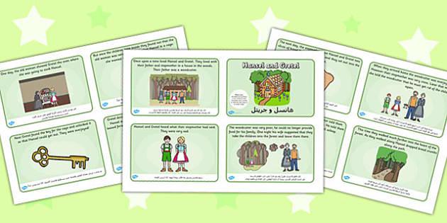 تسلسل قصة هانسل و جريتل (اربعة في صفحة)  إنجليزي عربي