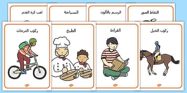 ملصقات عرض الهوايات