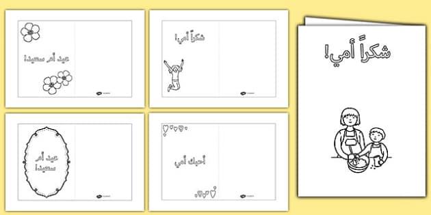 نماذج تلوين بطاقات عيد الأم - الأم، تلوين، أوراق عمل، وسائل
