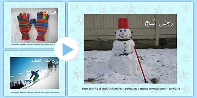 بوربوينت صور الشتاء - عرض الشتاء، وسائل تعلم، مواد تعليمية