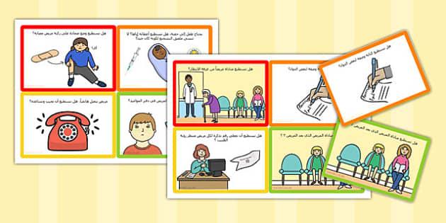 بطاقات تحدي عن عيادات الأطباء