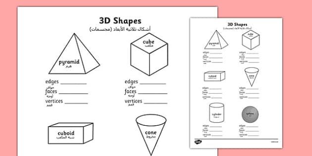 3D Shape Properties Worksheets Arabic Translation - arabic, 3d shape, properties, worksheets