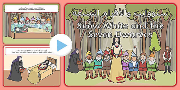 Snow White and the Seven Dwarfs Story PowerPoint Arabic/English