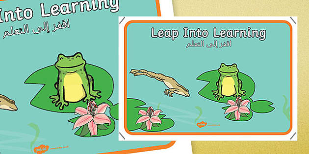 Leap Into Learning Motivational Poster Arabic Translation - arabic, leap into learning, motivational poster, learning poster, learning poster, display poster, classroom poster