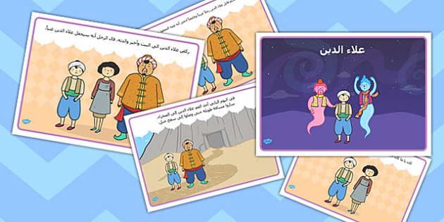 قصة علاء الدين عربي