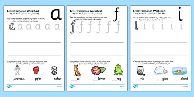 Letter Formation Worksheets Arabic Translation - handwriting, letters, form, pencil, control, writing, mark, making, fine motor, finger fitness