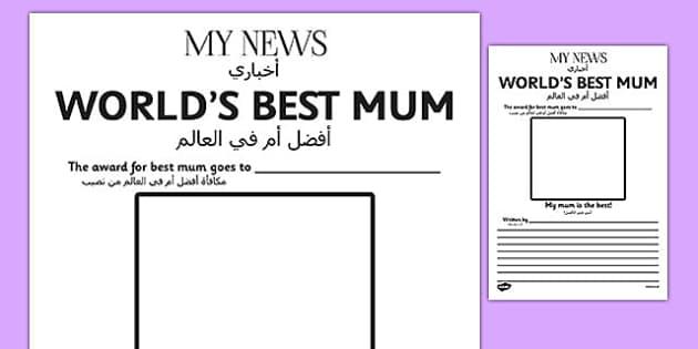 World's Best Mum Newspaper Template Arabic Translation - arabic, worlds best mum newspaper template, worlds best, mum, mum, best mum, newspaper, template, templates, mother, world, best, writing, activity, creative