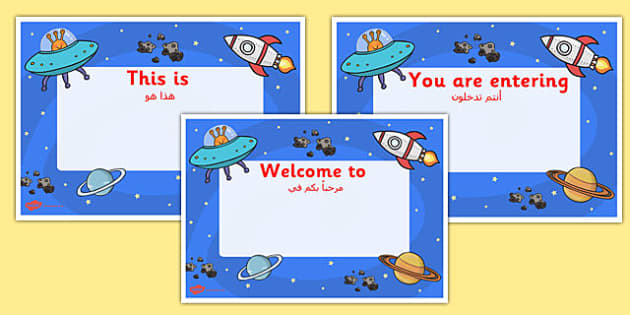 Space Themed Class Welcome Signs Arabic Translation - arabic, space, class, welcome, signs