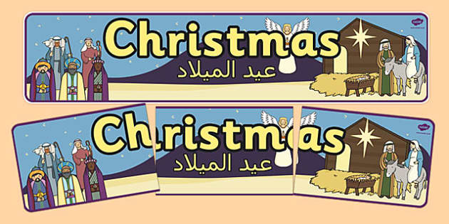 Christmas Display Banner Arabic Translation - arabic, chistmas, display banner, display