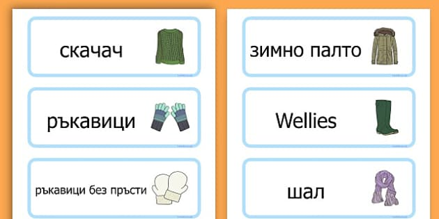 Winter Clothes Word Cards - winter clothes, word cards, winter, clothes - Bulgarian