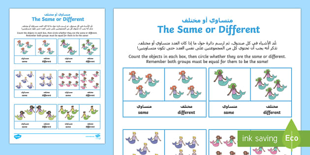 Mermaid Themed Same or Different Activity Sheet Arabic/English - UAE EYFS Maths General, counting, number, same, different, quantity matching . comparing ,comparison