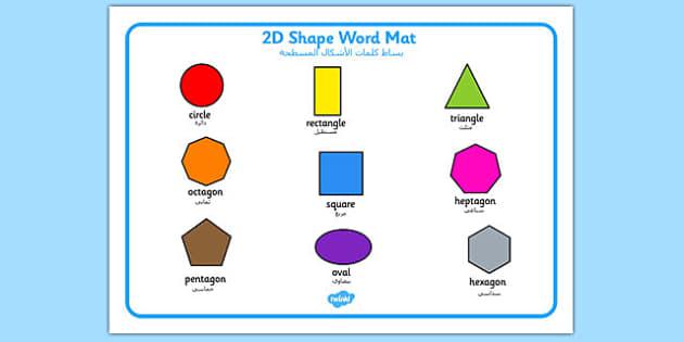 2D Shape Word Mat Arabic Translation - arabic, 2d shape, word mat, 2d, shape, maths, numeracy