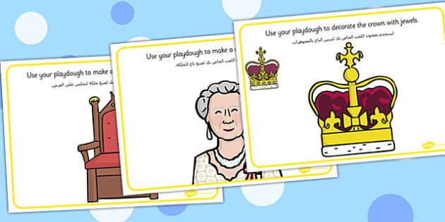 Jubilee Playdough Mats Arabic Translation - arabic, jubilee, playdough