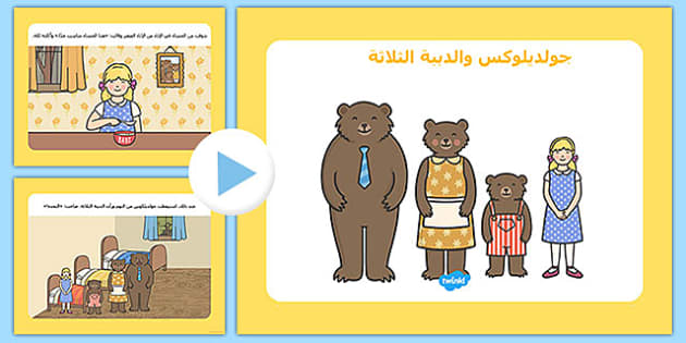Golidilocks Story Powerpoint Arabic-Arabic-translation