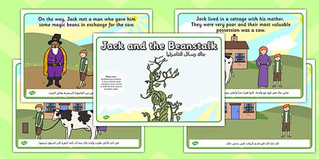 قصة جاك وساق الفاصوليا إنجليزي عربي