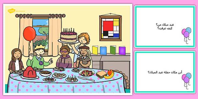 بطاقات مشهد في حفلة عيد ميلاد واسئلة - بطاقات، عيد ميلاد، حفلة