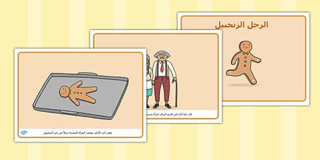 قصة الرجل الزنجبيل عربي