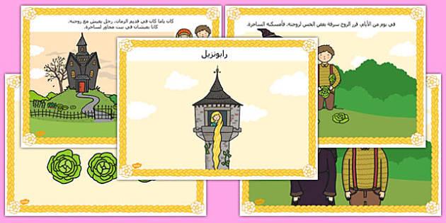 قصة رابونزيبل إنجليزي عربي
