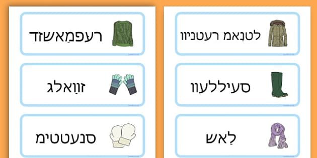 Winter Clothes Word Cards - winter clothes, word cards, winter, clothes - Yiddish