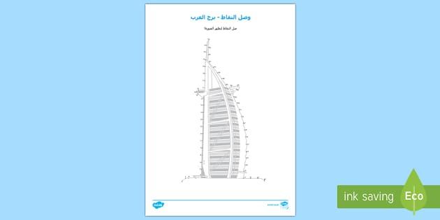ورقة عمل وصل النقاط برج العرب - اليوم الوطني، الإمارات، دبي، برج العرب، ورقة عمل، وصل