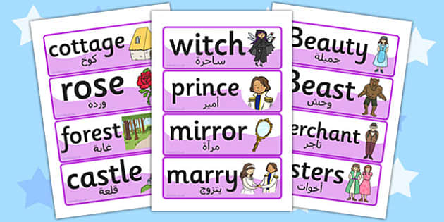 Beauty and the Beast Word Cards Arabic Translation - arabic