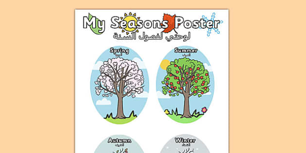 4 Seasons A4 Arabic Translation - arabic, 4 seasons, four seasons, four, seasons, a4