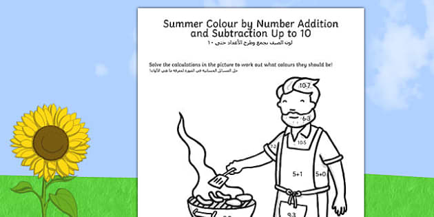 Summer Colour by Number Addition and Subtraction Up to 10 Arabic Translation - arabic, summer, colour by numbers, addition, subtraction