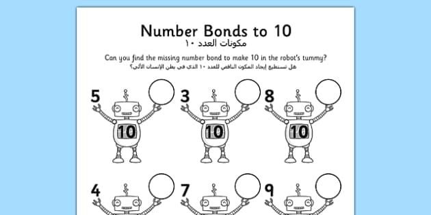 Number Bonds to 10 on Robots Worksheet Arabic Translation - arabic, number bonds, 10, robots, worksheet
