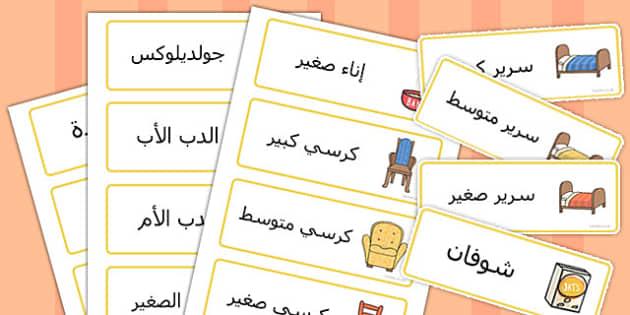 بطاقات كلمات قصة جولديلوكس والدببة الثلاثة - جولديلوكس والدببة