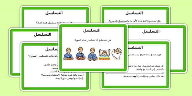 التسلسل والترتيب في بطاقات القراءة الموجهة - موارد للمعلم