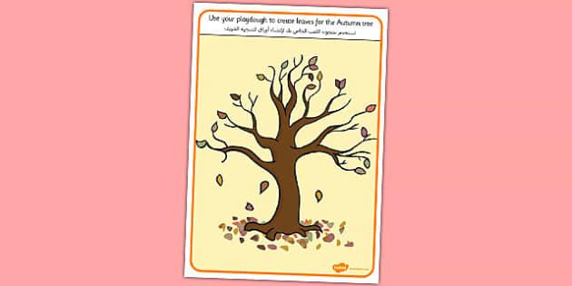 Autumn Tree Playdough Mat Arabic Translation - arabic, autumn, tree