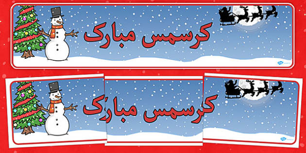 Christmas Display Banner (Urdu) - Christmas, xmas, Urdu, display banner, Santa, Father Christmas, tree, advent, nativity, santa, father christmas, Jesus, tree, stocking, present, activity, cracker, angel, snowman, advent , bauble