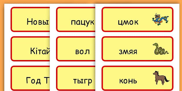 Chinese New Year Topic Word Cards - chinese new year, word cards - Belarusian