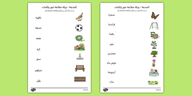 نشاطات الحديقة لمطابقة الكلمة والصورة - نشاطات، أوراق عمل، وسائل , worksheet