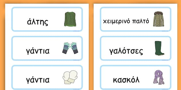Winter Clothes Word Cards - winter clothes, word cards, winter, clothes - Greek