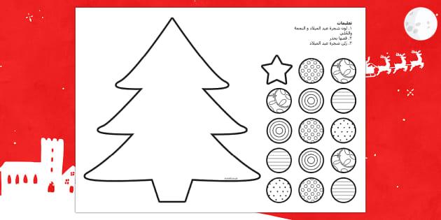 نشاط شجرة عيد الميلاد لمهارات القص - كريسميس، الكريسميس، مهارات القص، قص، قطع، عيد الميلاد