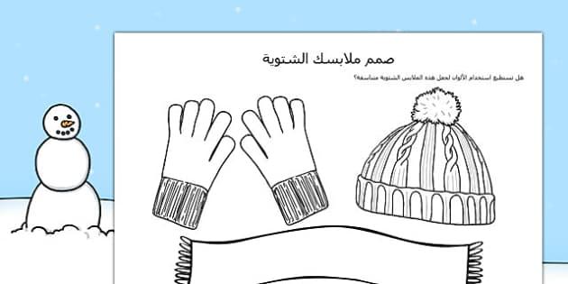 صمم ملابسك الشتوية بنفسك - الشتاء، أوراق عمل، وسائل تعليمية