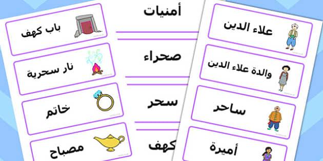 بطاقات كلمة قصة علاء الدين