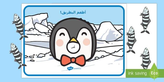 نشاط أطعم البطريق للعد  - القطب الشمالي، عربي، العد، عد، حساب، رياضيات، نشاط، أو